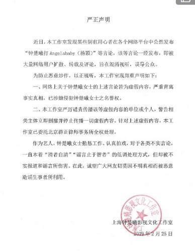 钟楚曦方否认打baby 工作室发声明要求黑粉停止造谣