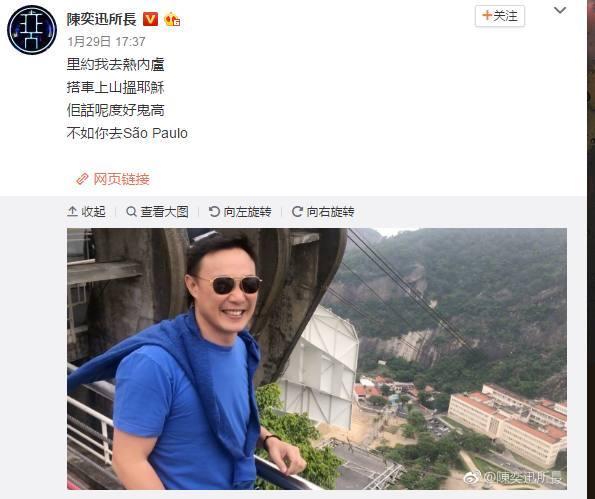 陈奕迅发微博晒度假照片,在里约玩的爽歪歪