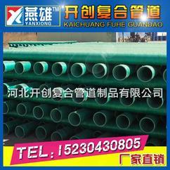 供应dn50-dn200玻璃钢管 穿线保护管 河北开创管业基地玻璃钢管道