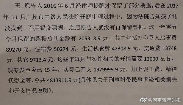 申聰被拐案二審將開庭,申軍良申請民事賠償480餘萬元