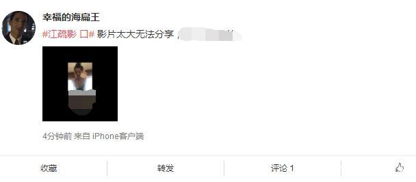 网曝门事件_似疑江疏影2分28秒不雅视频资源流出?