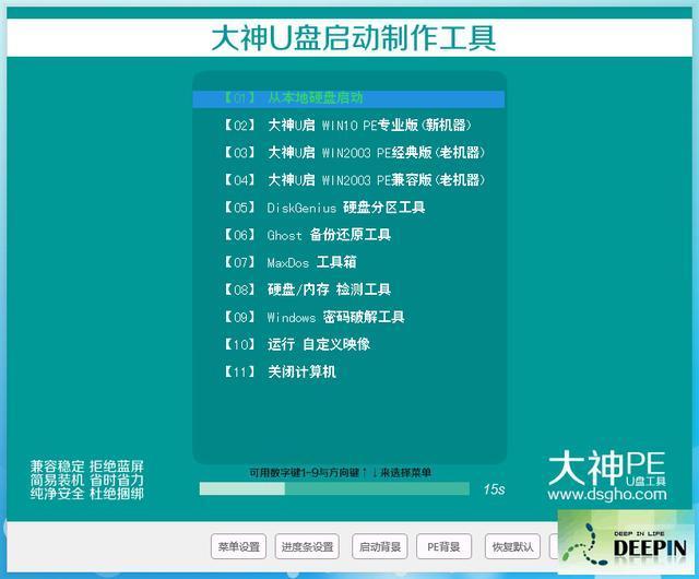 大神u盘工具(win10PE)UEFI纯净版启动盘制作