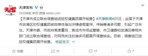 权健摊上大事,天津市成立联合调查组进驻权健