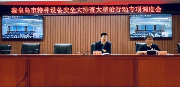 秦皇島市市場監督管理局召開特種設備安全大排查大整治行動專項調度視頻會議