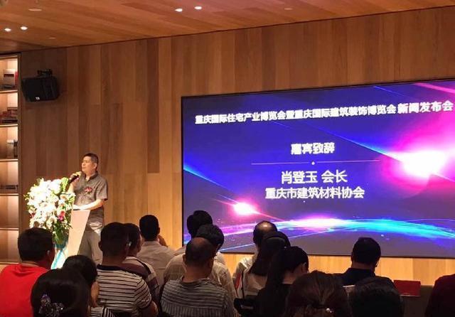 重庆建博会召开发布会 11月建筑装饰盛会进入倒计时 一分快三计划-张家口国特环保工程有限公司