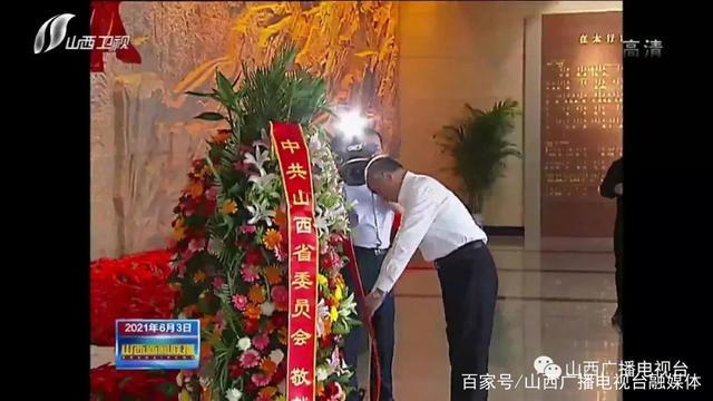 山西省委常委會在武鄉舉行黨史學習教育第四次專題學習會