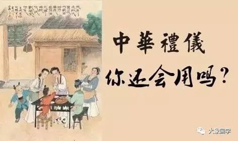 不学礼,无以立   中华文明礼仪常识