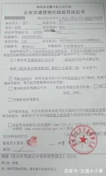 """河南交警集中曝光""""黑校车""""典型案例,多人被刑拘!"""