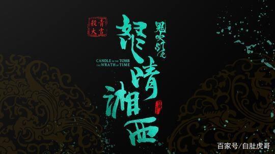 《怒晴湘西》演技最好不是陈玉楼,也不是鹧鸪哨,竟然是它!