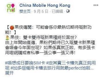 官方实锤!中国联通版iPhone双卡双待海报姗姗来迟!