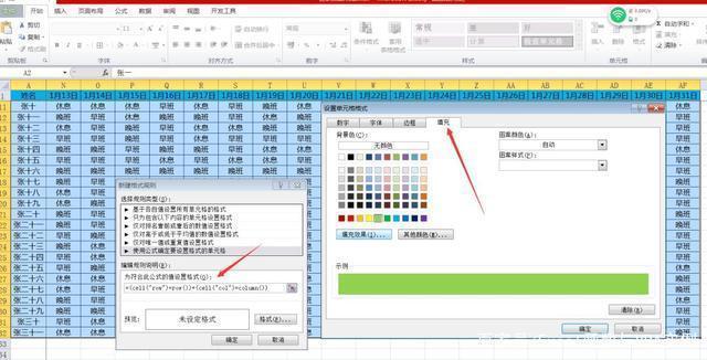学会条件格式设置花式玩转Excel,瞬间提升技能