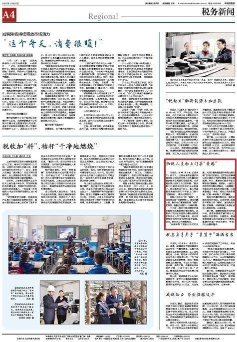 """中國稅務報:納稅人主動上門求""""查賬"""""""