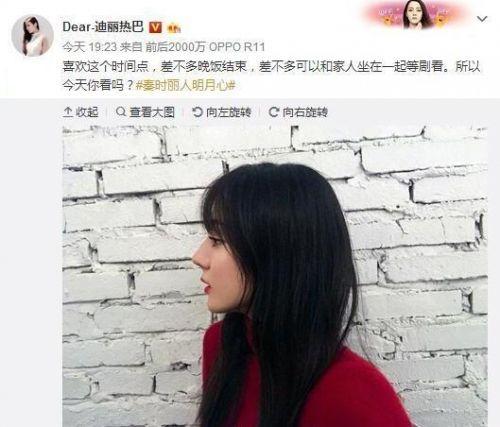 鹿晗迪丽热巴晒照 眼尖的网友发现这个细节两人疑似同居