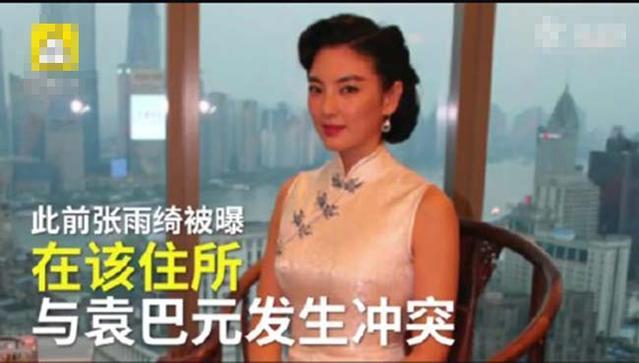 思南公馆中介证实张雨绮离婚后搬离月租金27万的家
