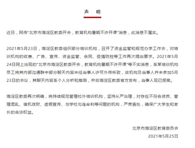 """辟謠!網傳""""海淀區教委開會,教育機構暑期不許開課""""為不實消息"""