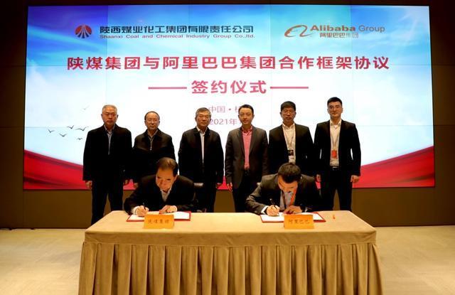陜煤集團與阿裡巴巴簽訂合作協議,加速能源企業數字化轉型
