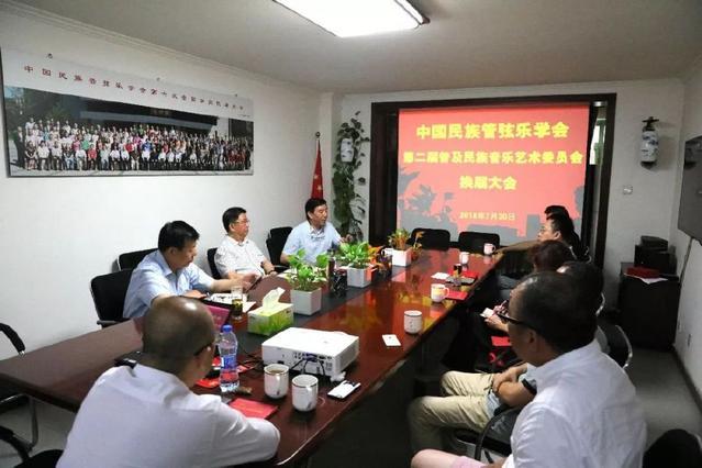 中国民族管弦乐学会第二届普及民族音乐艺术委员会换届大会在京举行