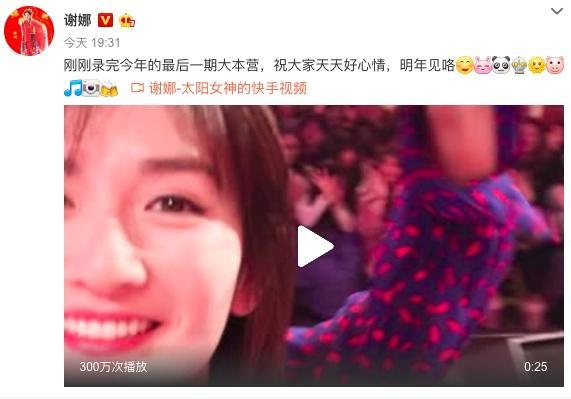 谢娜风波后首更博 分享最后一期《快乐大本营》录制视频