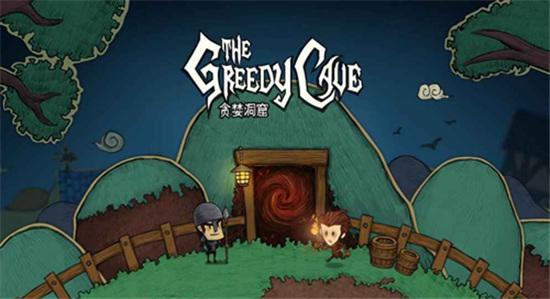 从一代到二代 《贪婪洞窟》演绎了一场命运多舛的大戏
