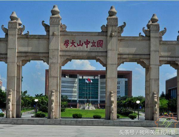曾经的五所国立中山大学现在都变成什么大学了,河南大学也在其中
