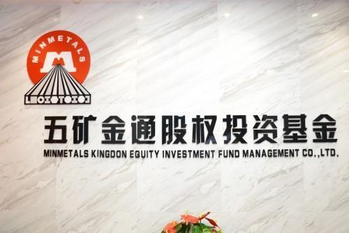 五矿证券有限公司_五矿证券私募基金子公司五矿金通正式开业
