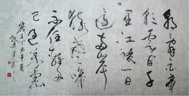 草书—中国文字最为简约的书体