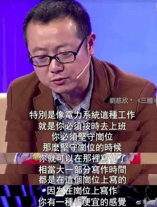 刘慈欣回应国资委微博点名说了什么?刘慈欣是谁为什么被国资委点名