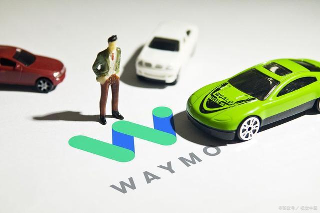 Waymo正式开放全自动无人驾驶出租车服务!史无前例