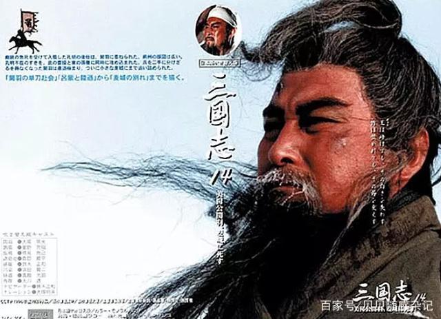 央视《三国演义》海外热播,日本宣传海报别有一番味道 文艺作品 第5张
