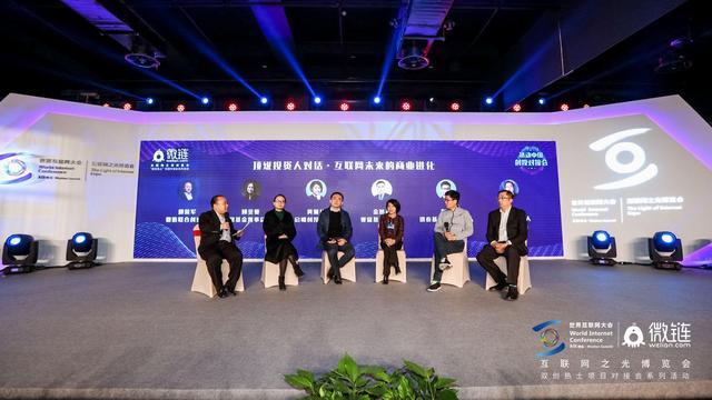 微链创始人蔡华亮相世界互联网大会 IT资讯 第5张