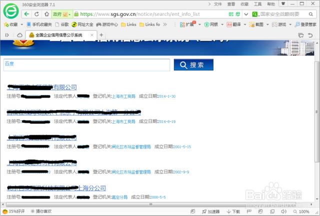 怎么网站:如何判断网上招聘的公司是否靠谱-U9SEO