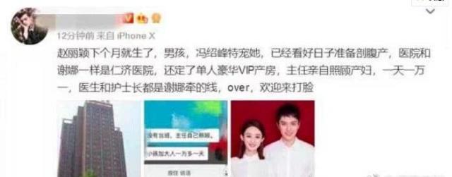 赵丽颖预产期疑曝光 颖宝已进入待产模式家人均陪伴在身旁