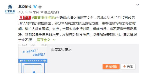 北京地铁限流,周一人流量太大