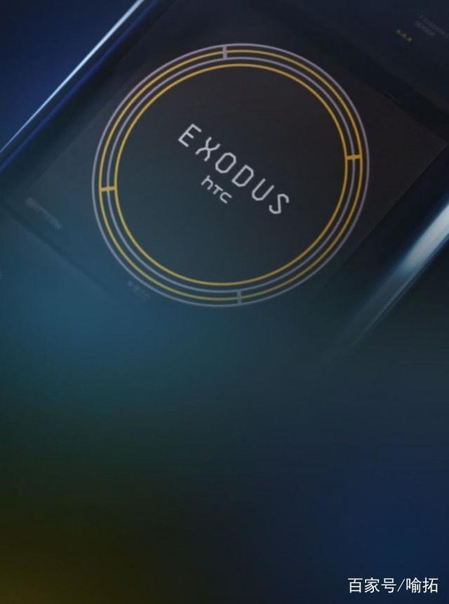 HTC发布骁龙845的区块链手机,售价高达6000元以上