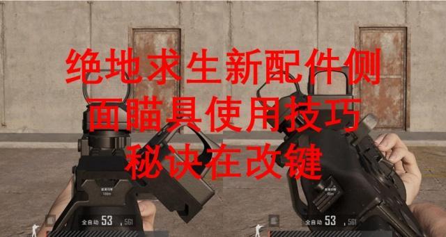 绝地求生侧面瞄具怎么使用上手攻略 侧面瞄具安装步骤方法及吃鸡攻略