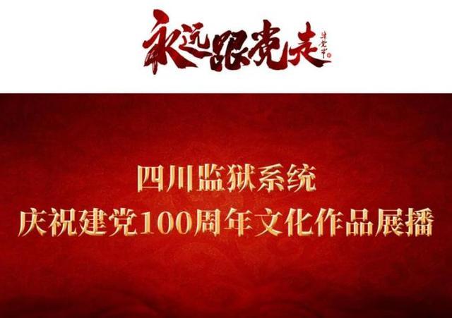 永遠跟黨走——四川監獄系統慶祝建黨100周年文化作品展播①