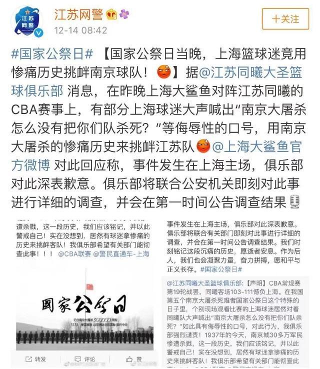 国家公祭日当晚,上海球迷辱骂南京队:南京大屠