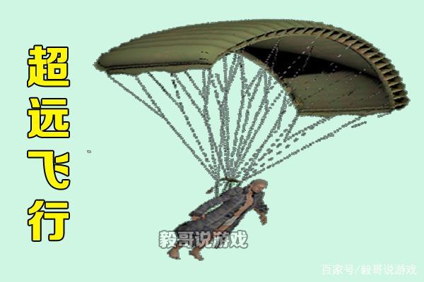 绝地求生跳伞怎么快速降落? 快速跳伞技巧攻略