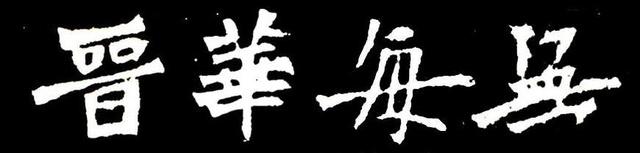 魏碑《张猛龙碑》书法的临习攻略!十分难得的书法教程