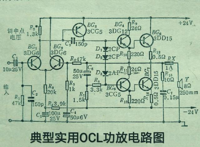精彩继续:各种放大器电路分析荟萃之功率放大器