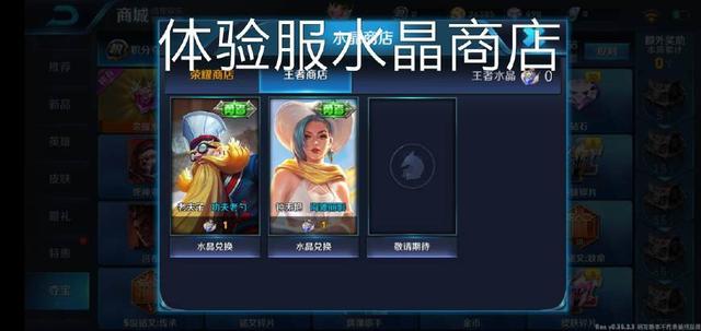 王者荣耀S12水晶商店更新介绍:韩信下架水晶商店或成绝版?[多图]图片1