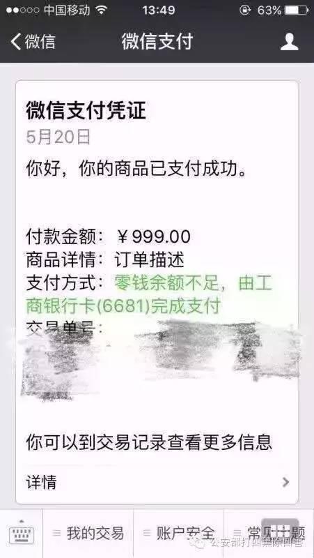 提醒!一张微信截图,足以刷光你的钱!快告诉家人