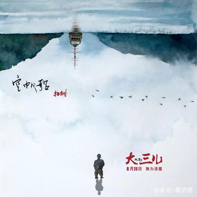 专访《大三儿》导演佟晟嘉:为了留住终剪权,丢了一个出品方