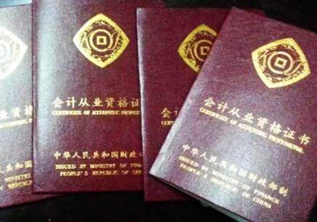 注册会计师证