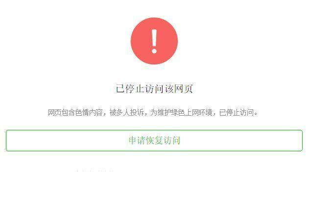 微信域名防封
