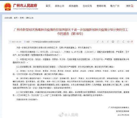 廣州又有2地實行封閉管理