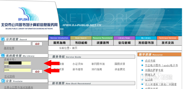 视频 网站:如何在网上预借图书(北京市公共图书馆篇)-U9SEO