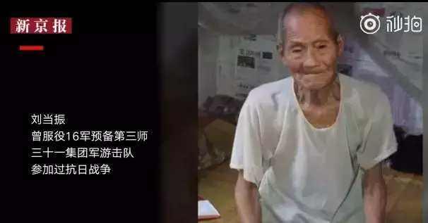 骗子冒充志愿者,抢劫92岁抗战老兵积蓄,老人接到追回钱时哭了