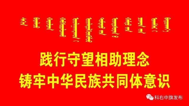 """科右中旗政務服務局""""貼心小事""""推進""""我為群眾辦實事"""""""