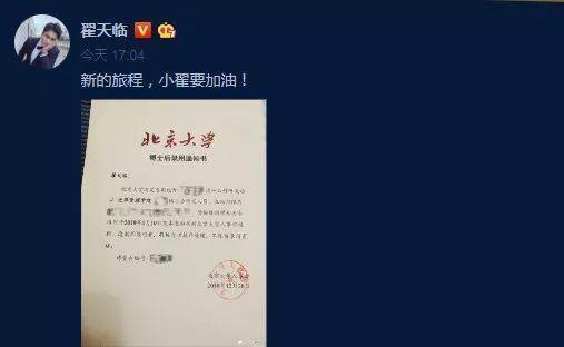 """热搜第一!北影博士翟天临,遭""""学术打假"""""""